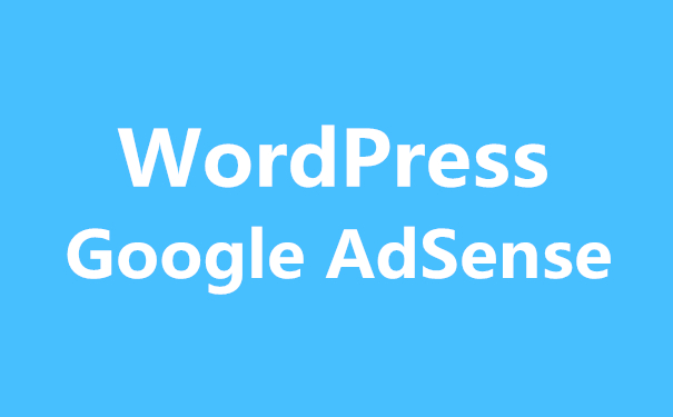 WordPress如何设置谷歌广告?Google AdSense环绕