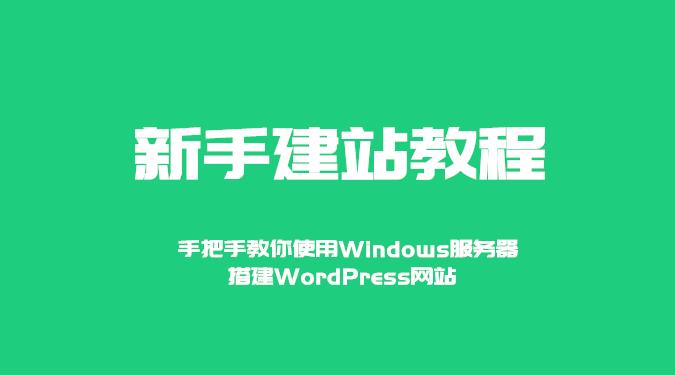 Windows服务器如何搭建网站,最全新手建站教程