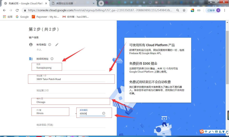 """019注册谷歌云服务器免费试用流程与安装BT宝塔教程"""""""