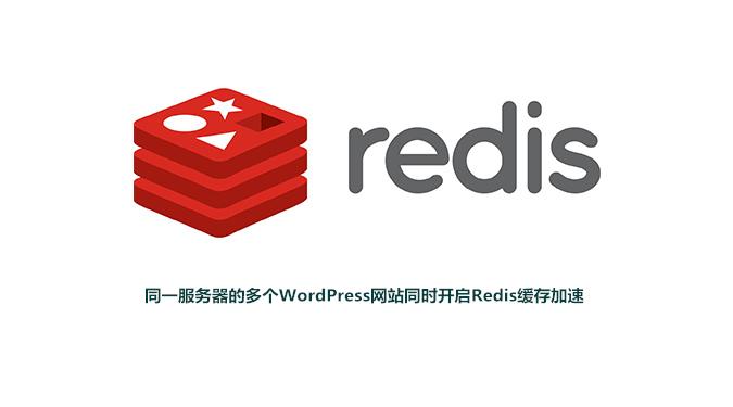 为同一服务器下的多个WordPress网站设置Redis缓存加速