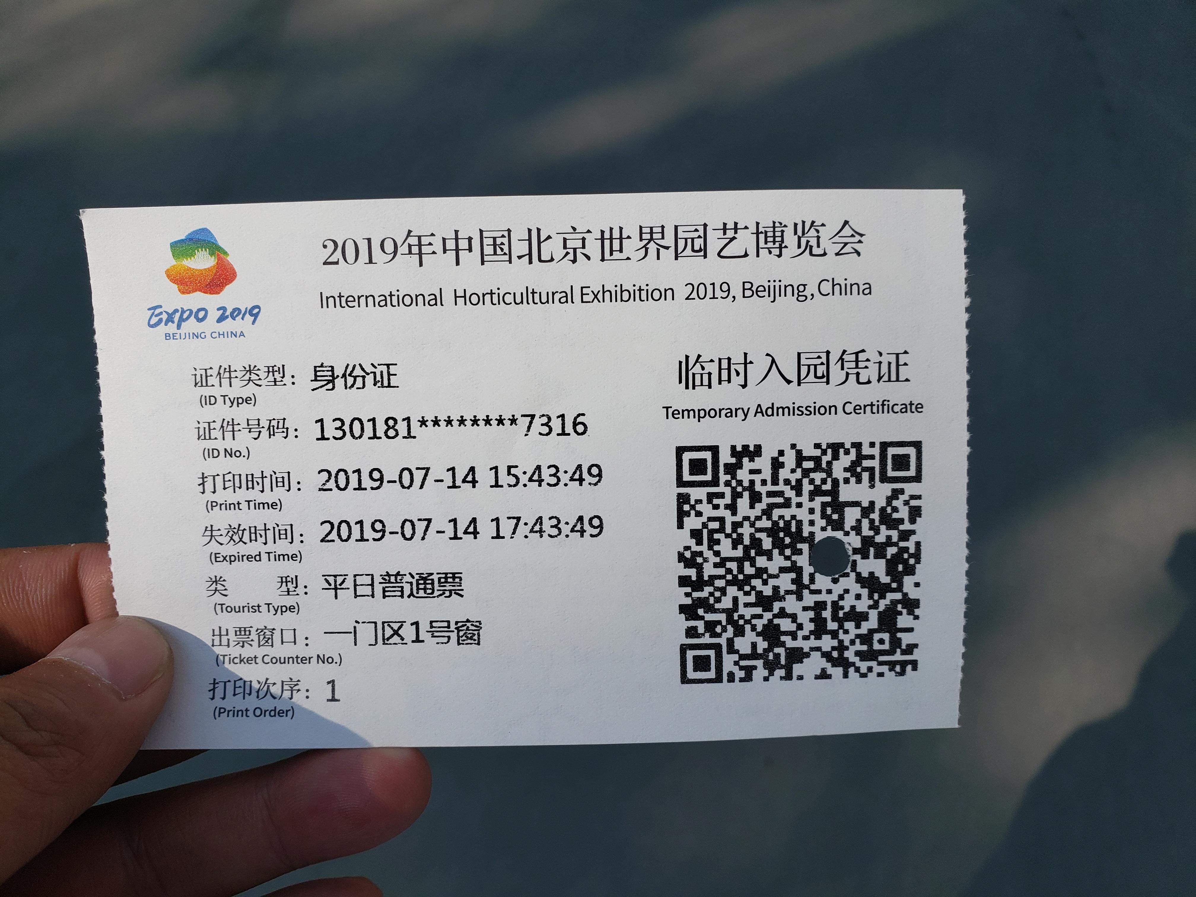 首汽环球北京世园会大巴租车,首汽租车电话_4006222262-首汽环球
