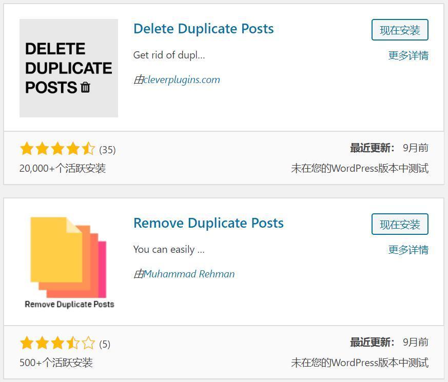 WordPress文章去重,删除WordPress重复文章的两种有效方法
