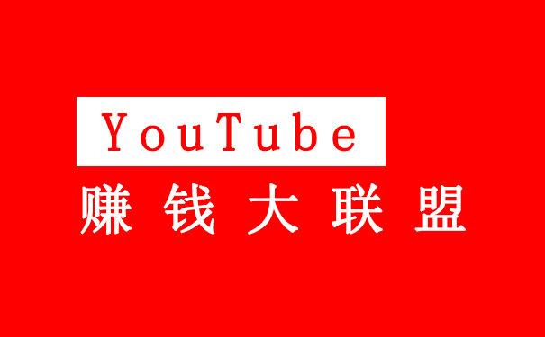 YouTube赚钱联盟丨快速帮你完成1000订阅+4000小时任务