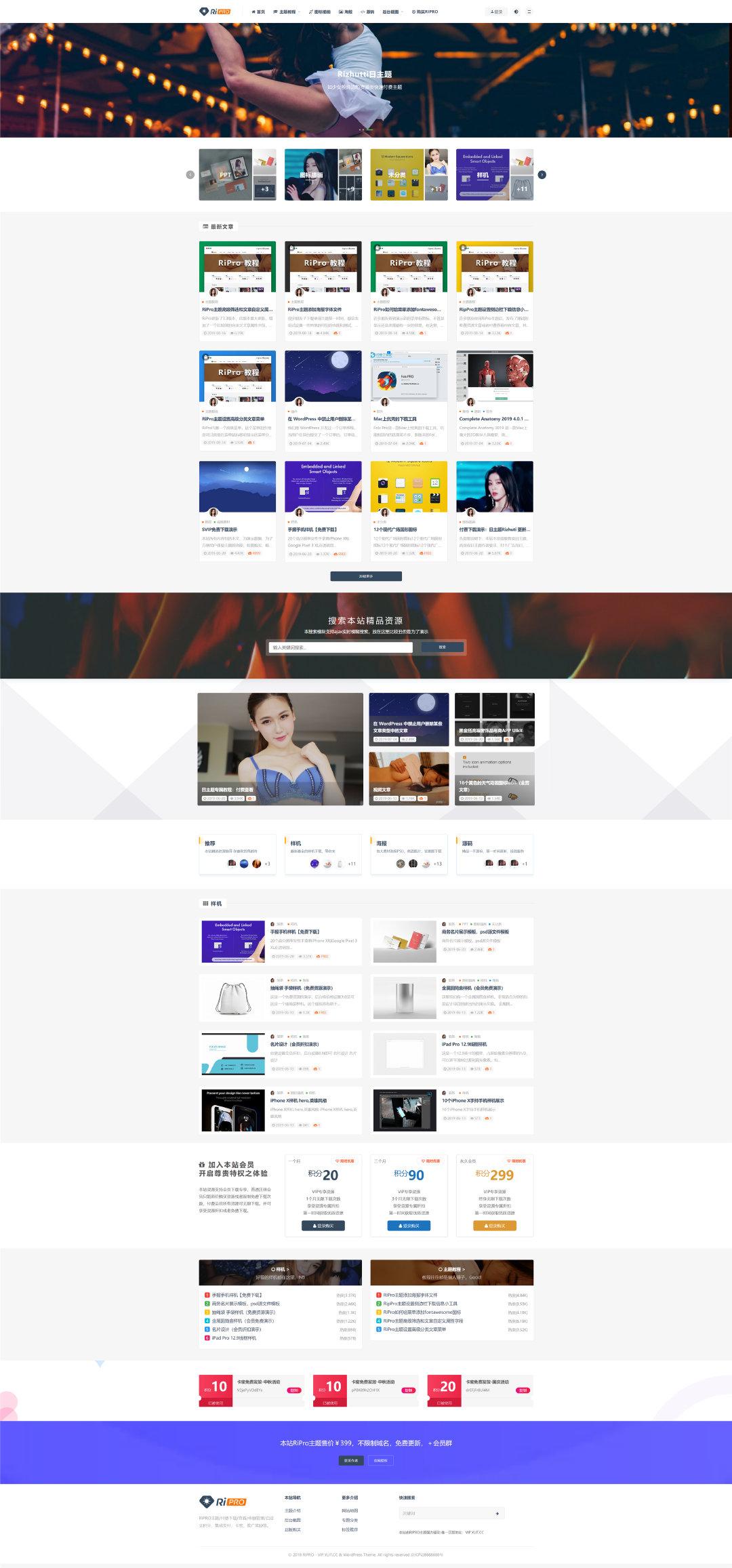 日主题系列主题推荐,RIPRO主题帮你变现的WordPress主题
