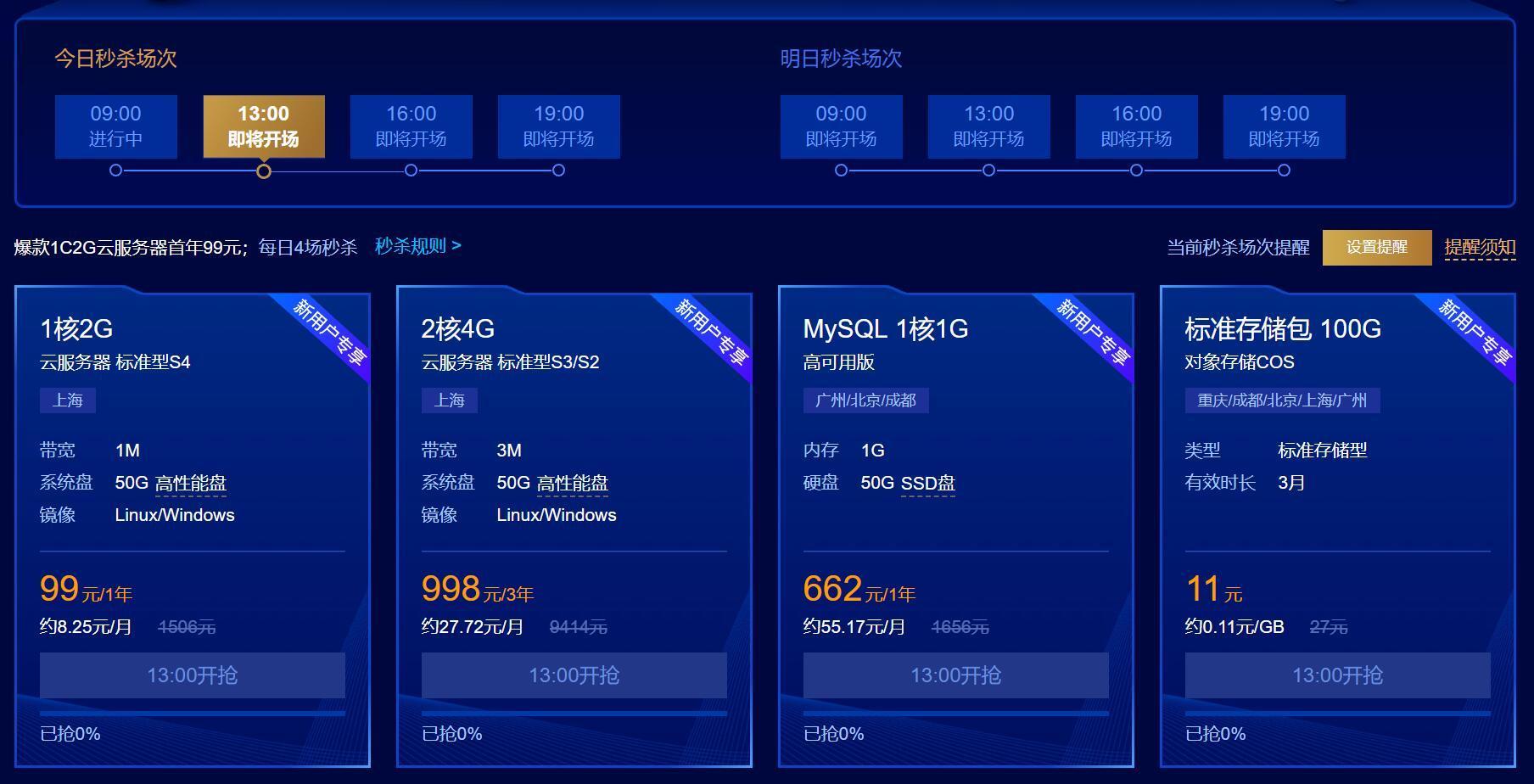 腾讯云丨新用户专享腾讯云服务器_腾讯云服务器秒杀活动
