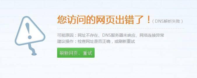 域名被墙怎么办?访问域名无法打开服务器上面搭建的网站