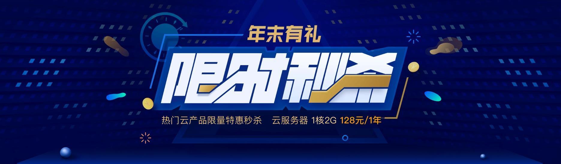 """核4G6M带宽云服务器三年只要1499,4核8G两年2400"""""""