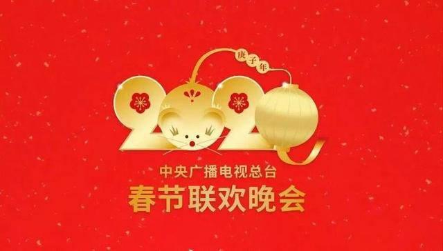 我要上春晚丨2020央视春晚_2020春晚阵容曝光_春节联欢晚会