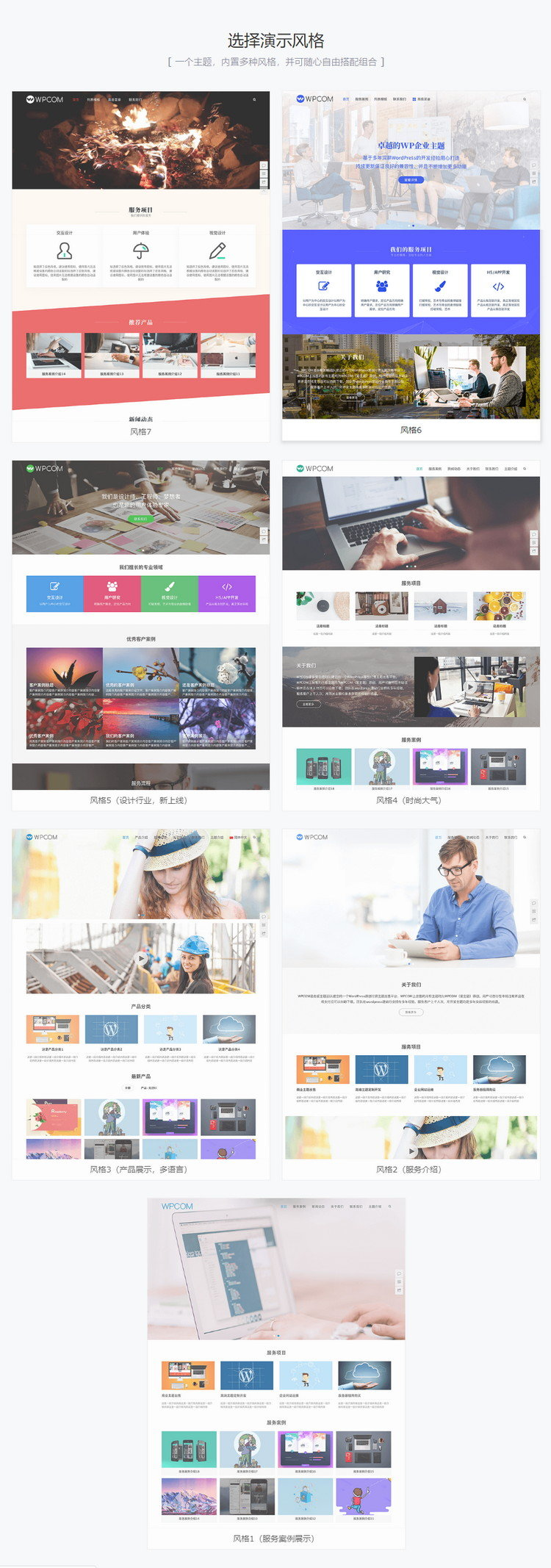 WordPress企业主题Module,支持7种风格样式的WordPress主题