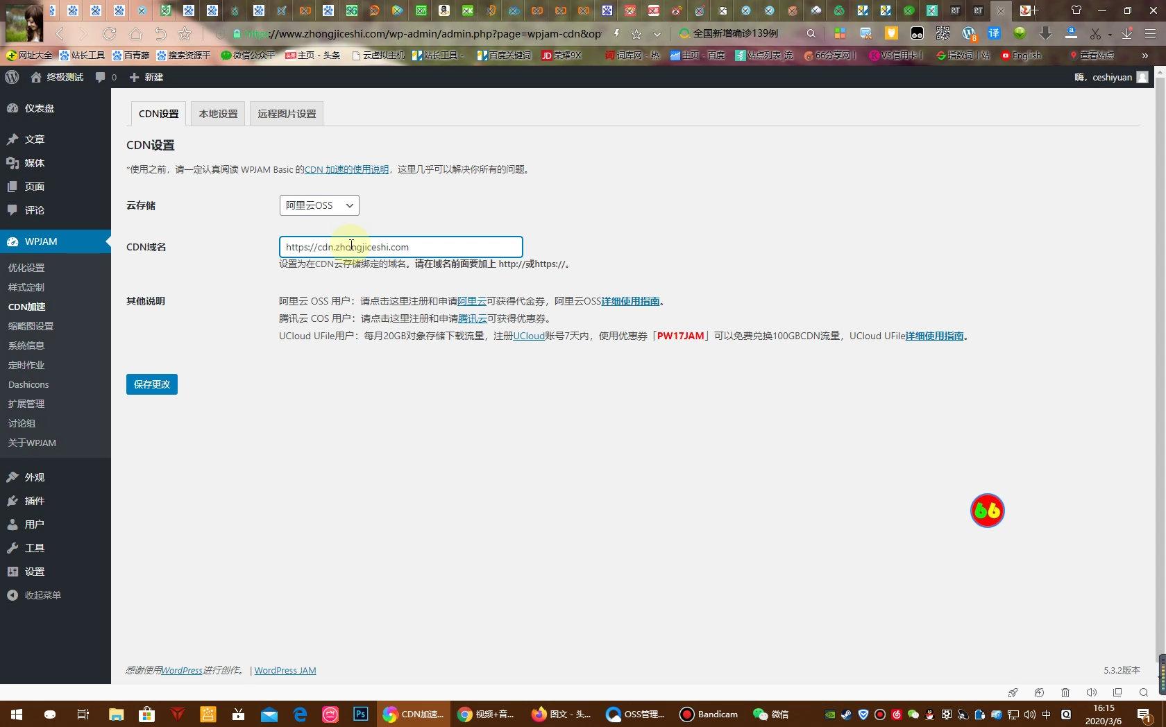 建站教程丨使用阿里云OSS与云数据库MySQL对WordPress进行优化