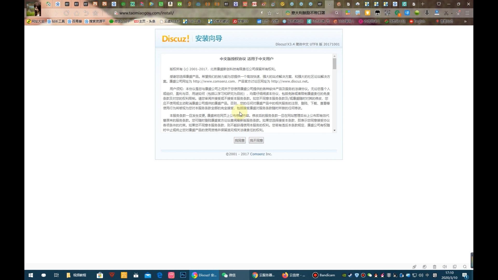 建站教程丨新手零基础使用国外免备案服务器快速搭建网站插图8