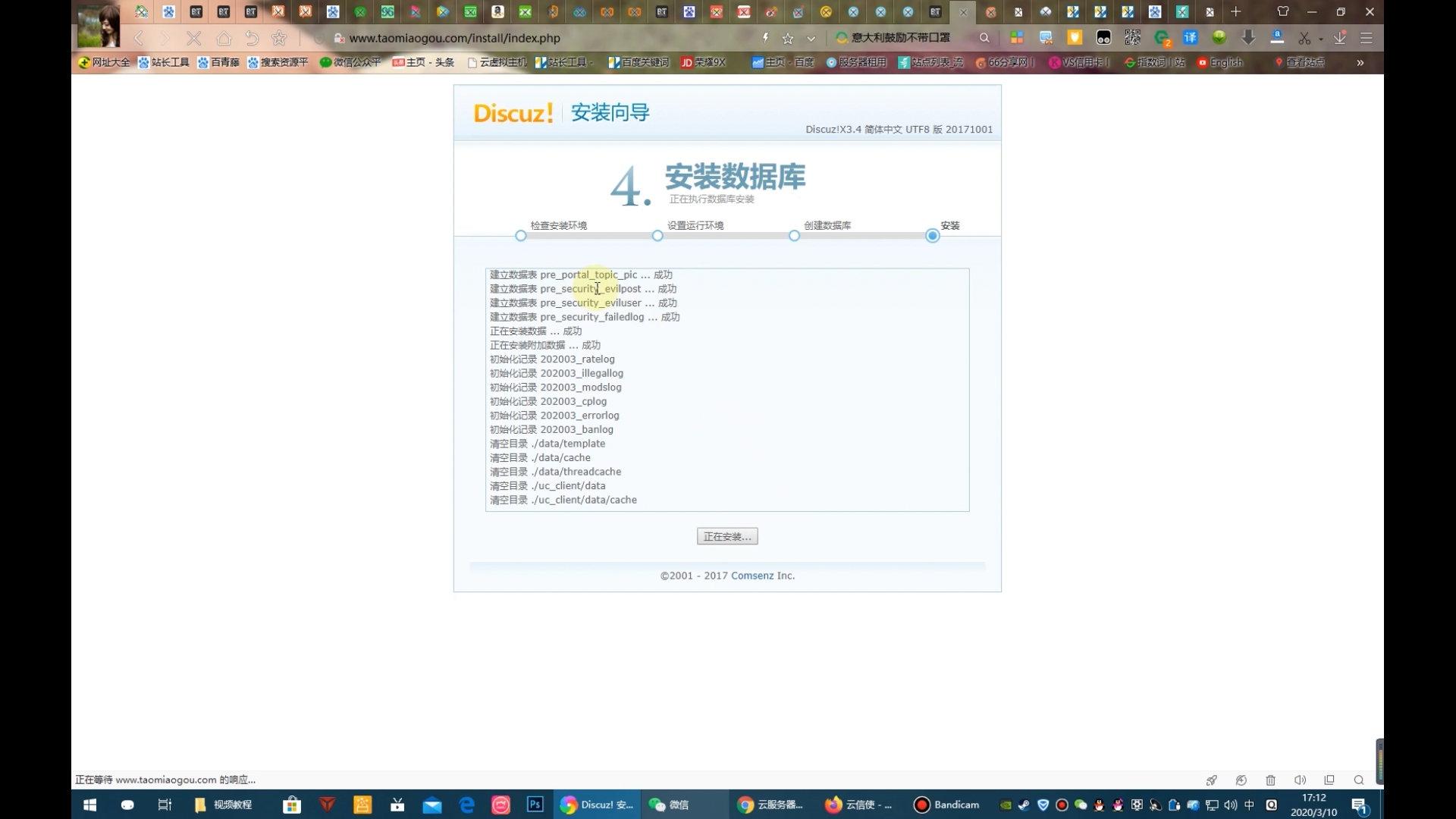 建站教程丨新手零基础使用国外免备案服务器快速搭建网站插图12