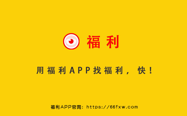 """6分享网APP1.0.0版正式上线,快下载安装福利APP吧"""""""