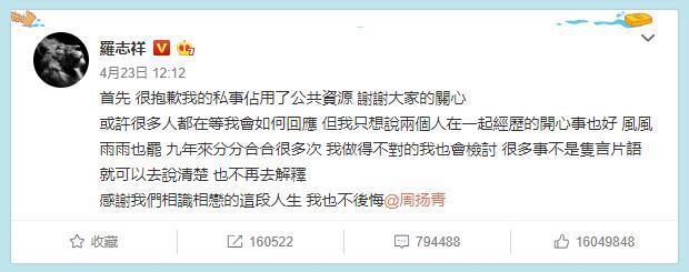 实锤了,羅志祥微博公开承认错误并@周扬青 ,道歉求原谅