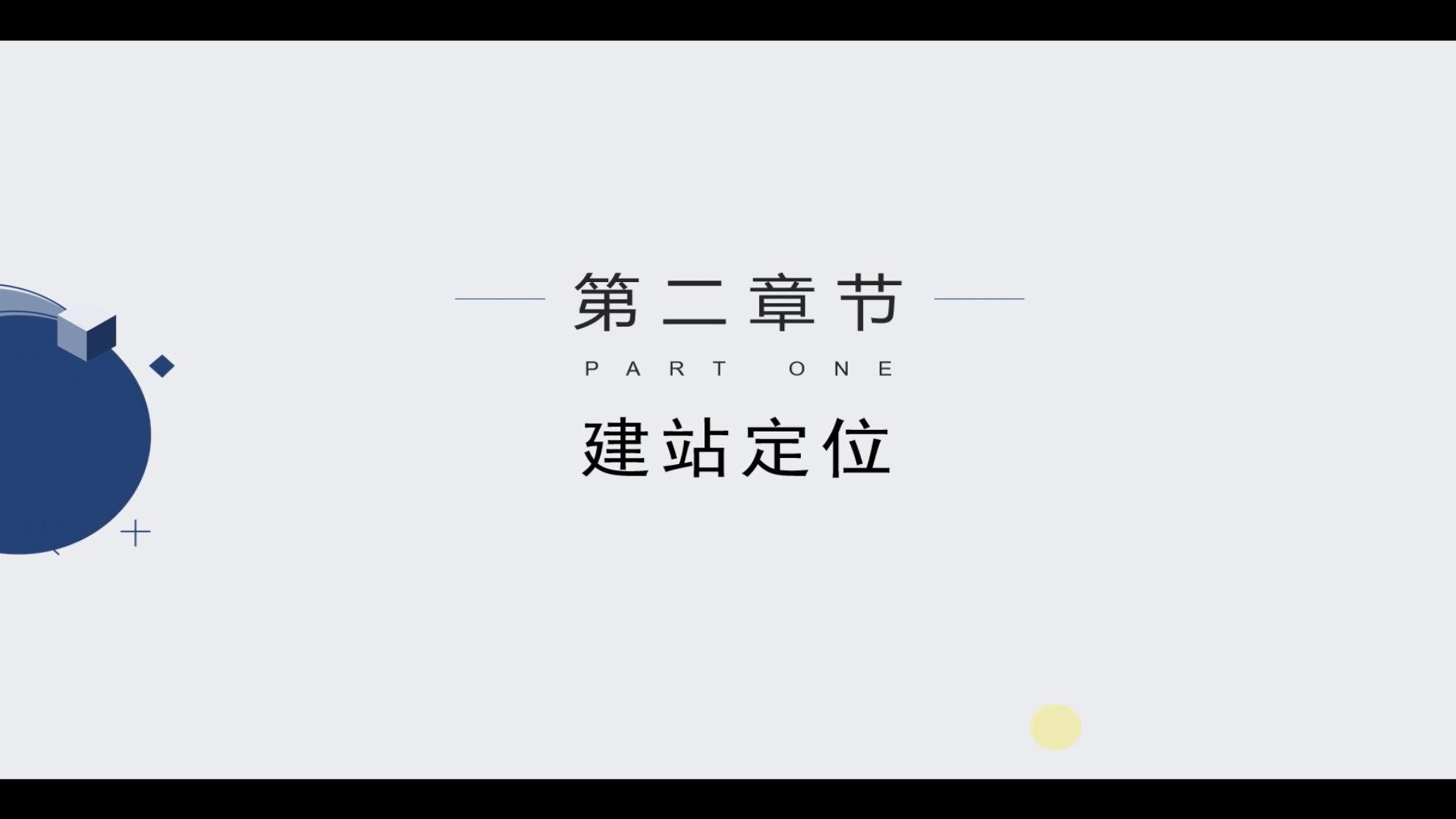 SEO优化系列视频图文教程第二讲:网站定位
