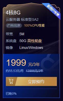 便宜服务器丨租服务器搭建网站,那就来腾讯云618活动看看吧