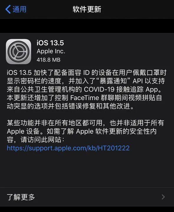 iOS 13.5正式版开始推送,果粉们快来看看更新了啥