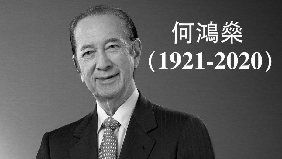 DW何鸿燊去世,刘德华悼念何鸿燊,为什么称DW何鸿燊为何博士?