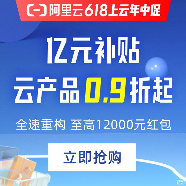阿里云服务器最新活动,618购买云服务器最低只要91元1年