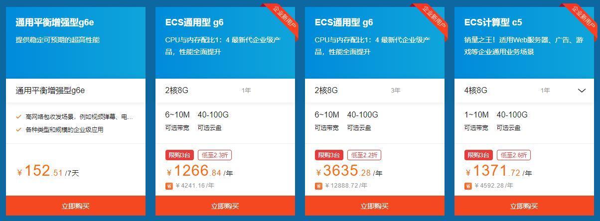 免费服务器试用只有几个月,阿里云新用户专享加代金券更省钱