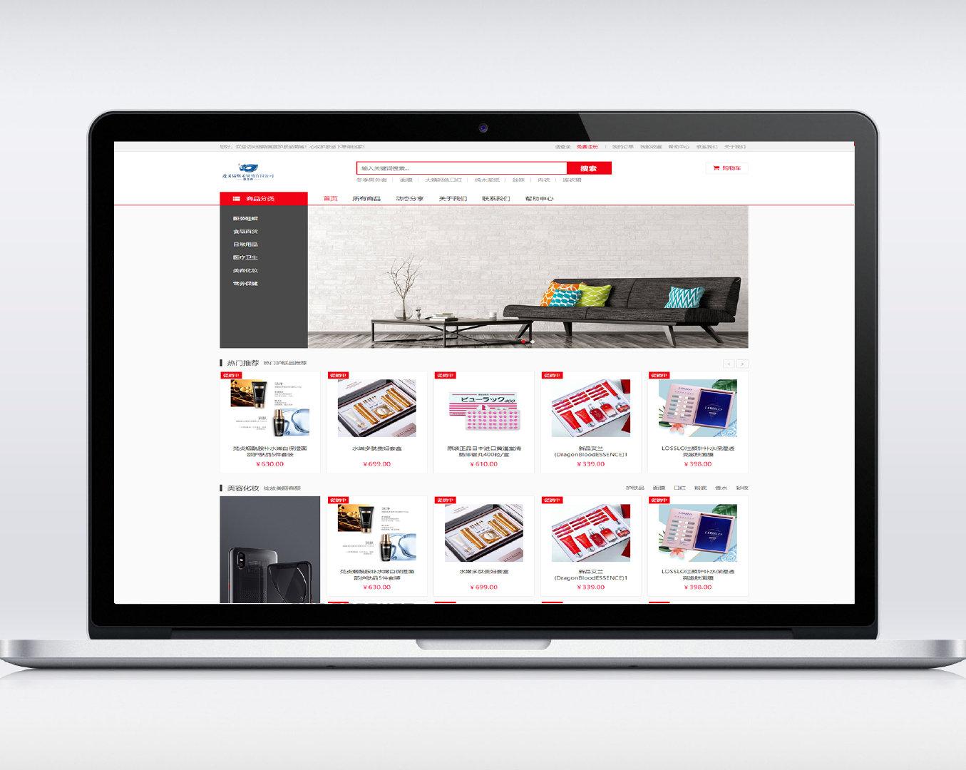 网站制作丨在线商城网站制作_电子商务网站官网开发