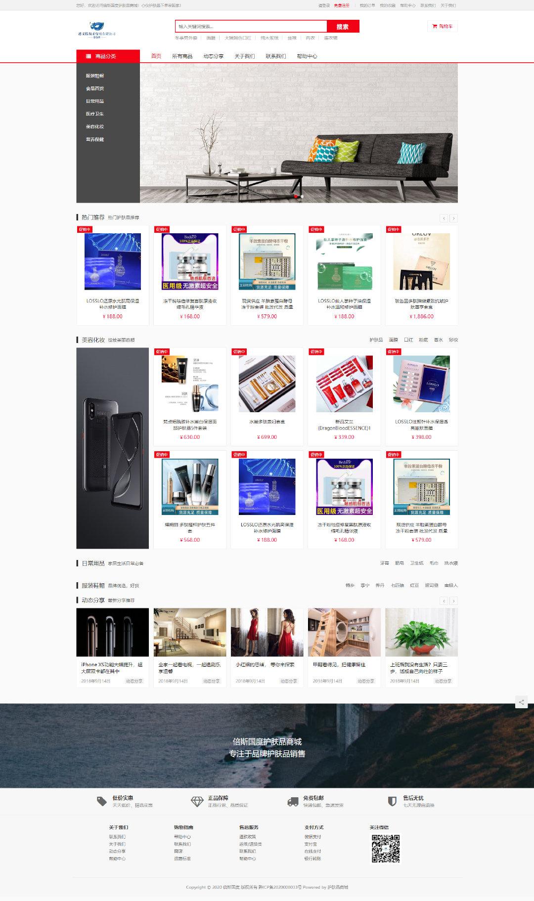 网站制作丨在线商城网站制作_电子商务网站官网开发插图2