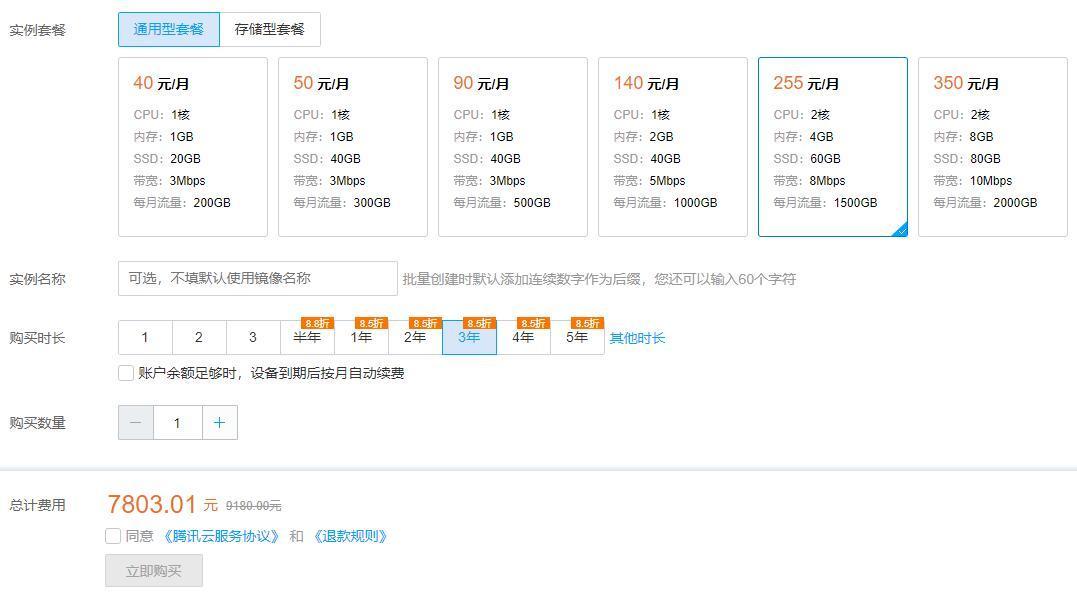 腾讯云服务器选择,云服务器与轻量应用服务器插图3