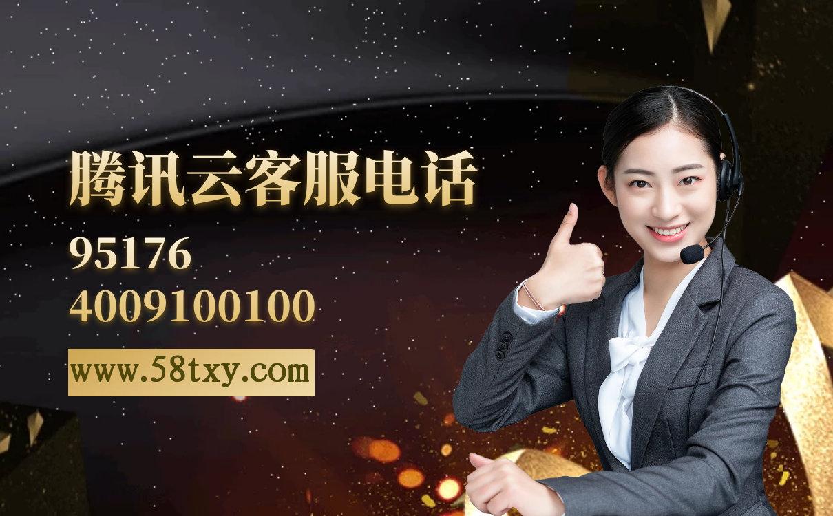 腾讯云官网客服电话,腾讯云官方400咨询热线 - 腾讯云租用