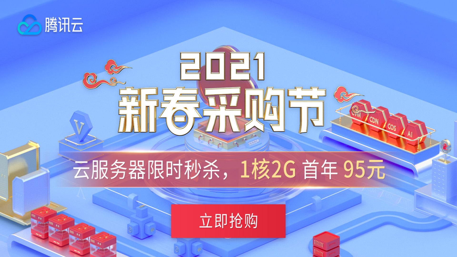 2021新春采购节活动开启,领券够云产品更优惠 - 腾讯云租用
