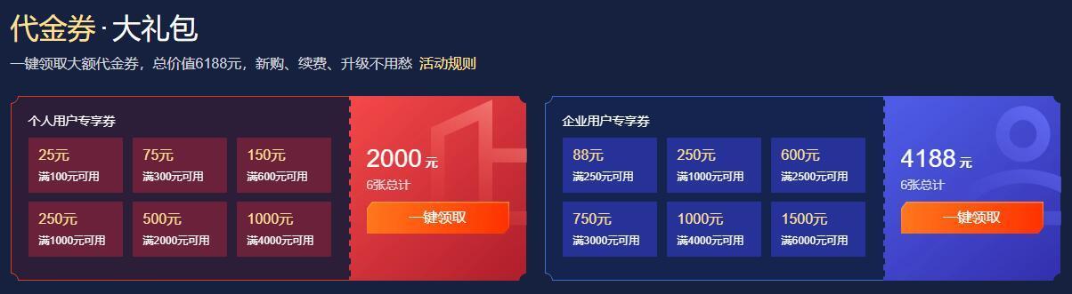 腾讯云服务器丨 腾讯云618活动,云服务器低至95一年