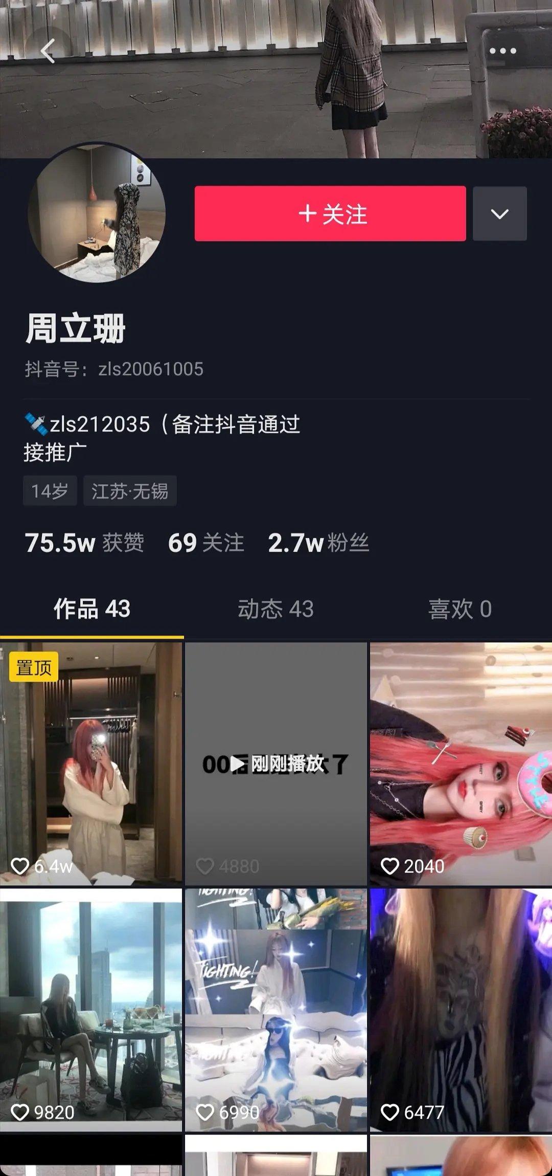 【门事件】周立珊十四岁赚40万,徐州周立珊露天战