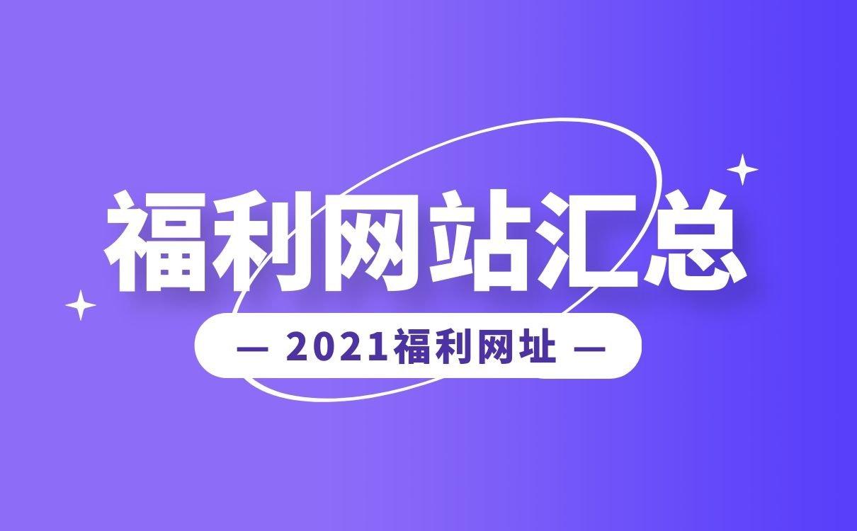 2021福利网站汇总丨你要找的福利网址都在这了