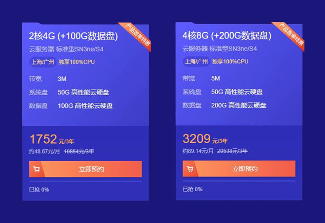 便宜云服务器丨2021年7月阿里云与腾讯云低价服务器