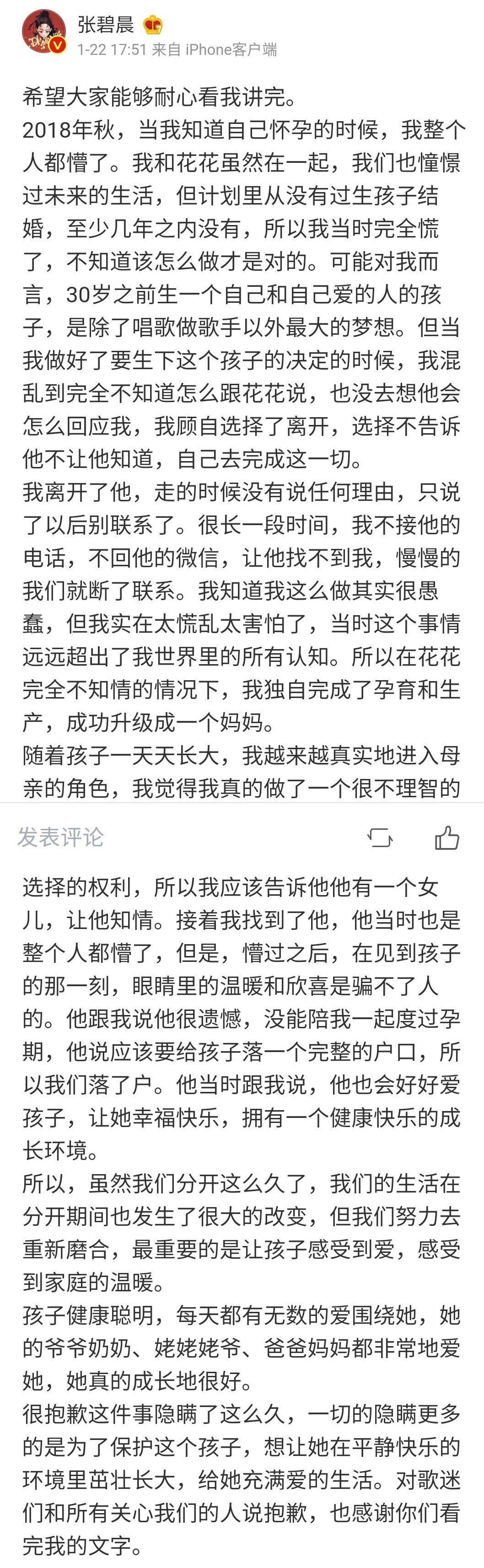 华晨宇整容丨华晨宇方称拒绝造谣者道歉