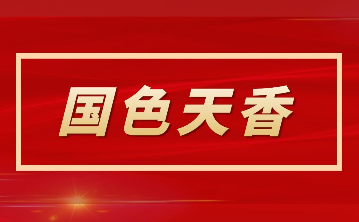 国色天香视频免费网丨国色天香在线观看高清