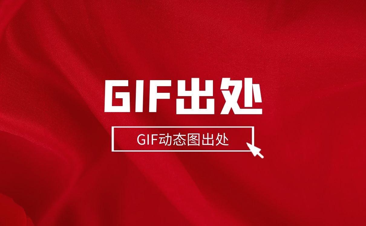 GIF出处丨福利GIF出处_GIF动态图出处_GIF图片出处