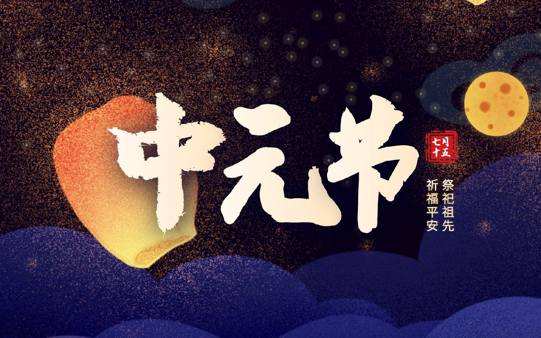 中元节正确打开方式,中元节晚上能出门吗