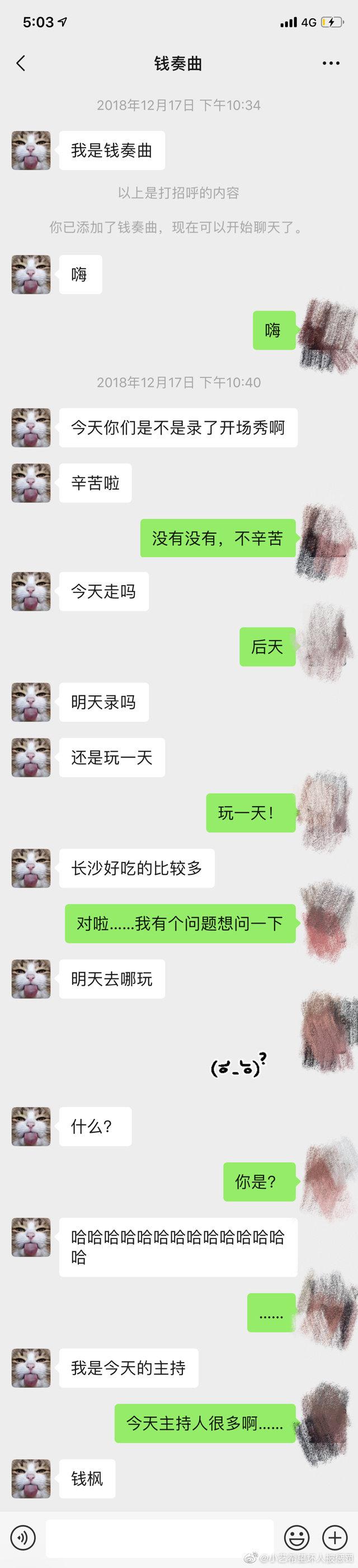 """湖南卫视主持人钱枫被举报""""睡粉丝"""""""