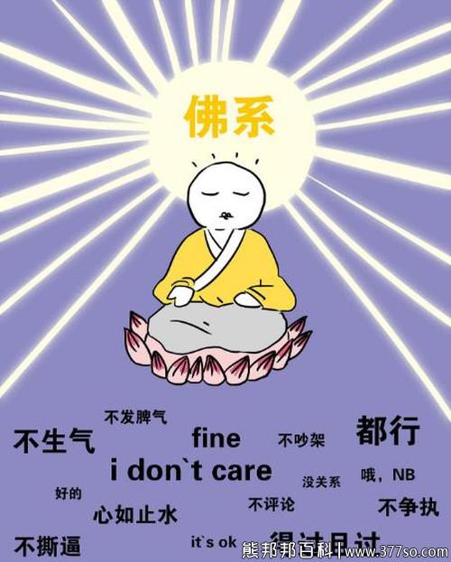 佛系是什么意思?7