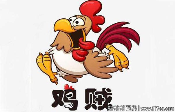 鸡贼是什么意思?3