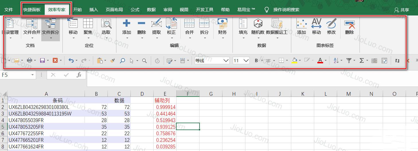 软件 | WPS、Office EXCEL OIIO效率专家和易用宝 for Windows插图1