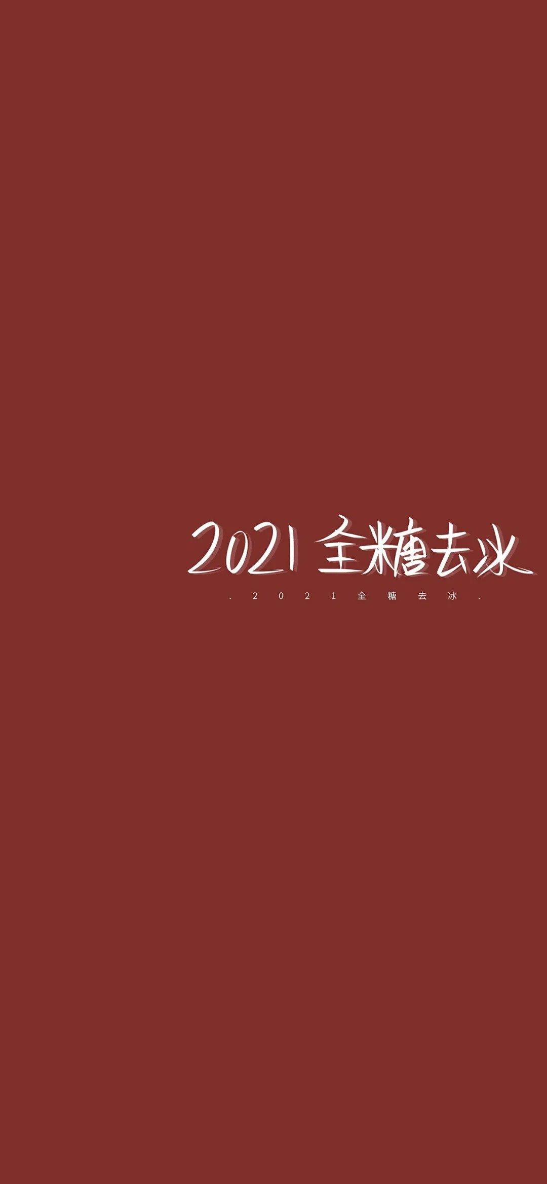 壁纸   2021手机壁纸插图13