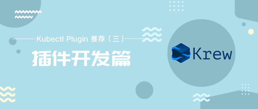 Featured Image for Kubectl Plugin 推荐(三)| 插件开发篇