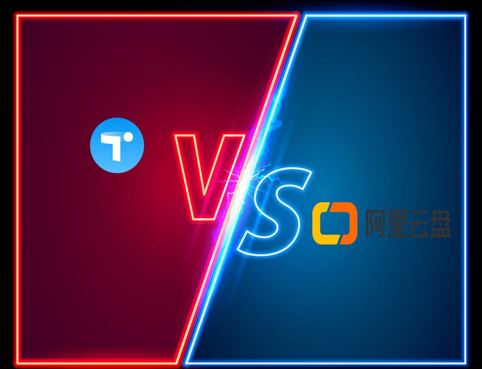 Featured Image for Teambition 网盘 VS 阿里云盘:阿里这个浓眉大眼的也开始玩赛马了?