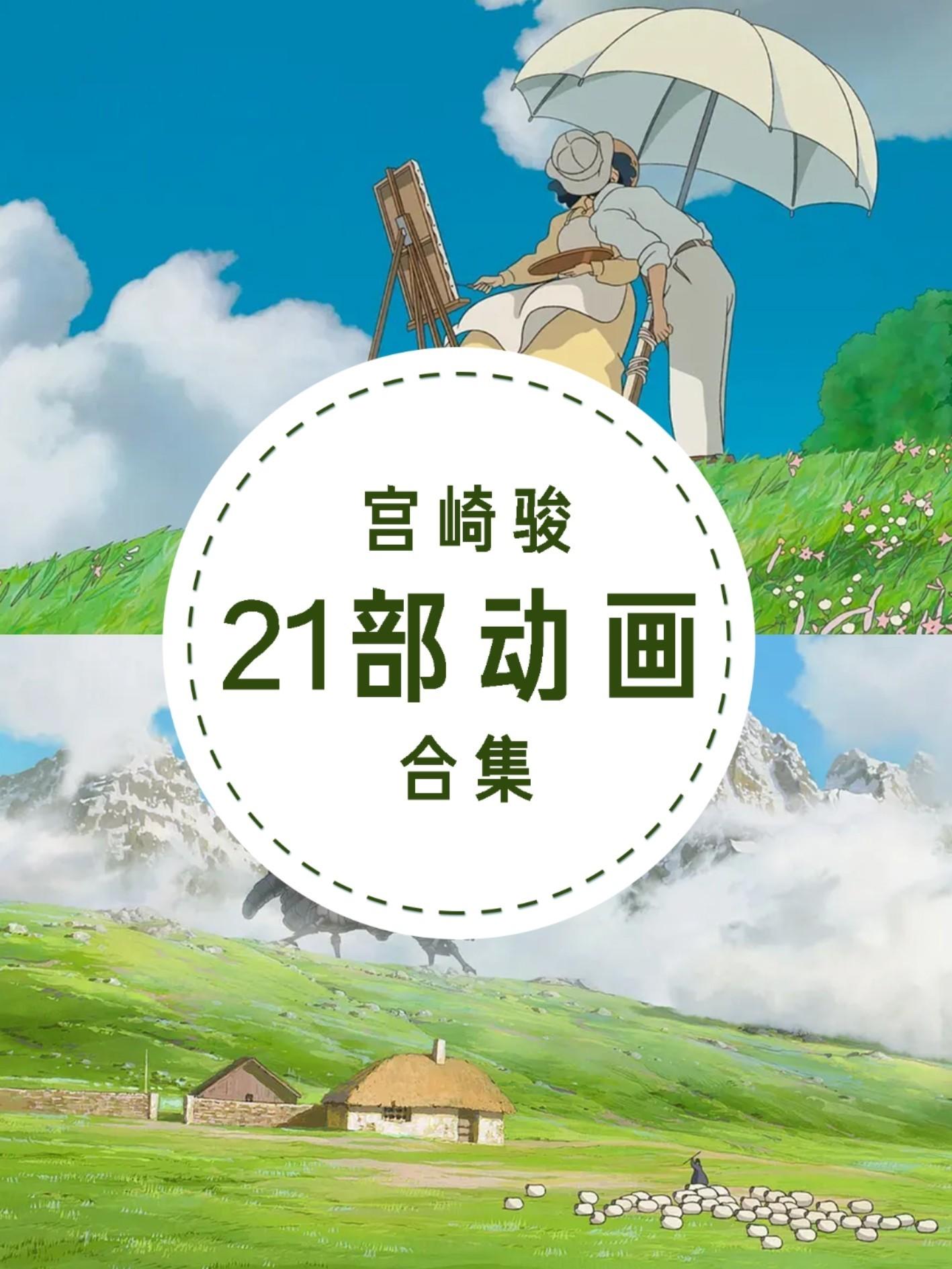 影视资讯宫崎骏动画电影合集。