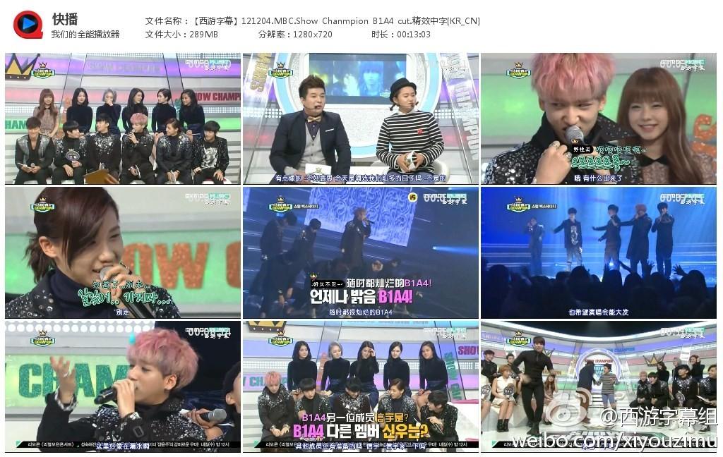 121204 MBC Show Chanmpion B1A4 cut 精效中字