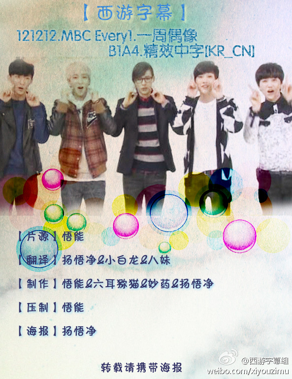 121212 MBC Every1 一週偶像 B1A4 精效中字