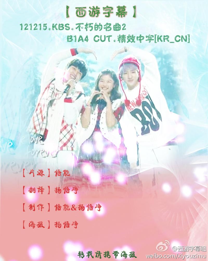 121215 KBS 不朽的名曲2 B1A4(燦多,BARO,金有貞)CUT 精效中字