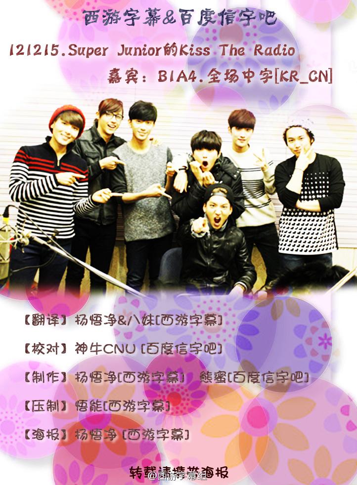 121215 Super Junior的Kiss The Radio 中字