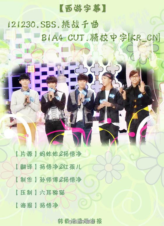 121230 SBS 挑戰千曲 B1A4 CUT 精效中字